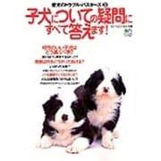 子犬についての疑問にすべてお答えます(エイムック 361 愛犬のトラブル・バスターズ 3) [ムックその他]