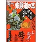 修験道の本-神と仏が融合する山界蔓茶羅(NEW SIGHT MOOK Books Esoterica 8) [全集叢書]