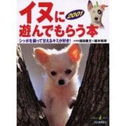 イヌに遊んでもらう本 2001年版(KAWADE夢ムック) [ムックその他]