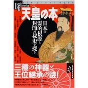 天皇の本-日本の霊的根源と封印の秘史を探る(NEW SIGHT MOOK Books Esoterica 22) [ムックその他]