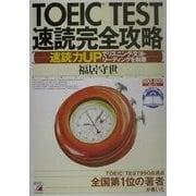 TOEIC TEST速読完全攻略(アスカカルチャー) [単行本]
