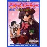 こみっくパーティー 2(ENIX SUPER COMIC GEKIJOH Vol. 44) [コミック]