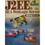 J2EE&BEA WebLogic Server開発者ガイド [単行本]
