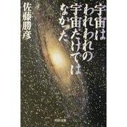 宇宙はわれわれの宇宙だけではなかった(PHP文庫) [文庫]