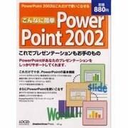 こんなに簡単PowerPoint2002-これでプレゼンテーションもお手のもの(LOCUS MOOK) [ムックその他]