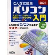 こんなに簡単パソコン入門 WindowsXP編-大きな画面・大きな活字・簡潔な説明でわかりやすい(LOCUS MOOK) [ムックその他]