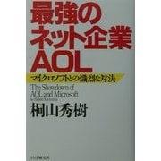 最強のネット企業・AOL―マイクロソフトとの熾烈な対決 [単行本]