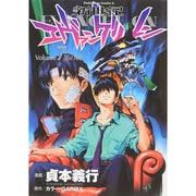 新世紀エヴァンゲリオン Volume7(角川コミックス・エース 12-7) [コミック]