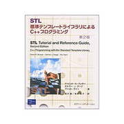 STL―標準テンプレートライブラリによるC++プログラミング 第2版 [単行本]