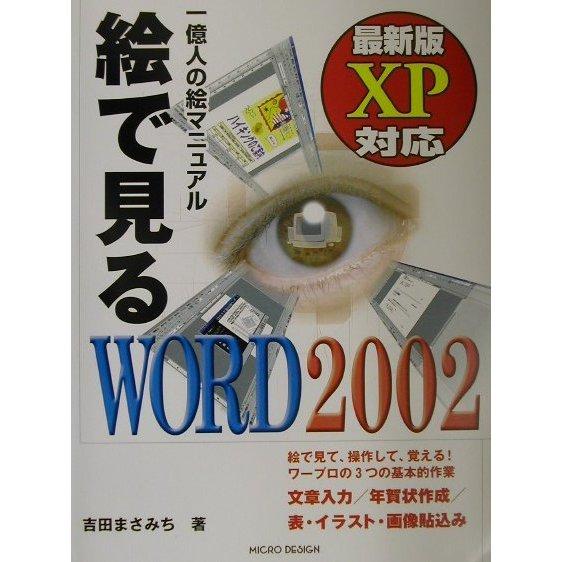 一億人の絵マニュアル 絵で見るWORD2002 [単行本]