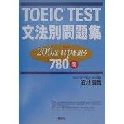 TOEIC TEST文法別問題集―200点upを狙う780問 [単行本]