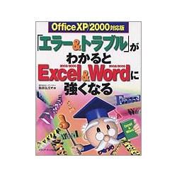 「エラー&トラブル」がわかるとExcel2002/2000&Word2002/2000に強くなる―OfficeXP/2000対応版 [単行本]