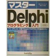 マスターDelphi プログラミング入門―フリーダウンロード版でDelphiプログラミングの基礎を学ぶ [単行本]