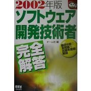 ソフトウェア開発技術者完全解答〈2002年版〉(なるほどナットク!) [単行本]