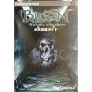 BUSIN-Wizardry Alternative-公式攻略ガイド(電撃攻略王) [単行本]