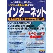 インターネットテクニック全集-もう悩まない困らないトラブルはQ&Aで解決 WindowsXP対応(LOCUS MOOK) [ムックその他]