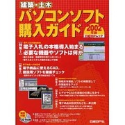 建築・土木パソコンソフト購入ガイド 2002年版(日経BPムック) [ムックその他]