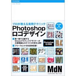 Photoshopロゴデザイン―プロが教える実用テクニック [単行本]