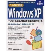 こんなに簡単Windows XP-Windows XPはこれだけで使いこなせる(LOCUS MOOK) [ムックその他]