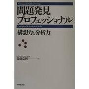 問題発見プロフェッショナル―「構想力と分析力」 [単行本]