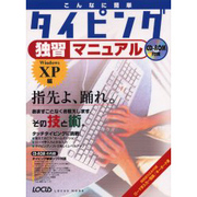 こんなに簡単タイピング独習マニュアル Windows XP編-あますことなくお教えします、その技と術(LOCUS MOOK) [ムックその他]