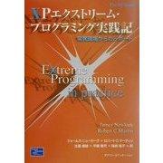 XPエクストリーム・プログラミング実践記―開発現場からのレポート(The XP Series) [単行本]