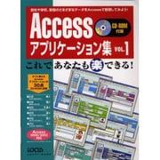 Accessアプリケーション集 VOL.1-これであなたもマル楽できる(LOCUS MOOK) [ムックその他]