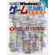 Windowsでゲームざんまい 2002(LOCUS MOOK) [ムックその他]