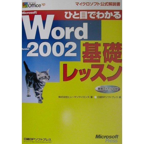 ひと目でわかるMicrosoft Word Version2002基礎レッスン(マイクロソフト公式解説書) [単行本]