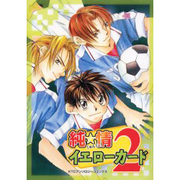 純情イエローカード 2(KTCアンソロジーコミックス) [コミック]