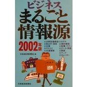 ビジネスまるごと情報源〈2002年版〉 [単行本]