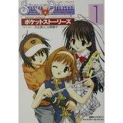 Sister Princess―お兄ちゃん大好き―ポケットストーリーズ〈1〉(電撃G'sマガジンキャラクターコレクション) [単行本]