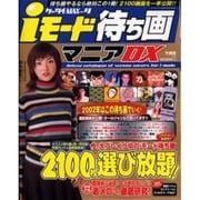 ケータイMAX vol.4(Bamboo Mook) [ムックその他]