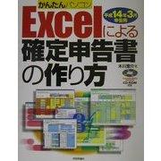 かんたんパソコン Excelによる確定申告書の作り方〈平成14年3月申告用〉 [単行本]