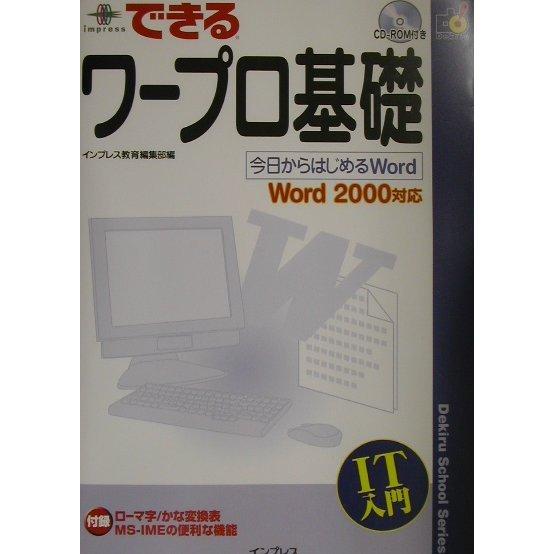 できるワープロ基礎 Word2000対応(できるスクールシリーズ) [単行本]