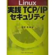 Linux実践TCP/IPセキュリティ [単行本]