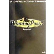 Winning Post5コンプリートガイド [単行本]