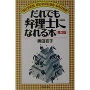 だれでも弁理士になれる本 第3版 (SUPER SUCCESS GUIDE) [全集叢書]