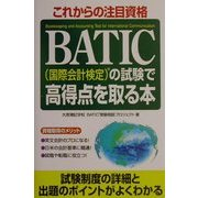 BATIC(国際会計検定)の試験で高得点を取る本 [単行本]