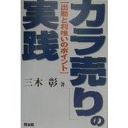 「カラ売り」の実践―出動と利喰いのポイント [単行本]
