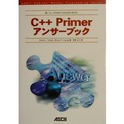 C++ Primerアンサーブック(ASCII Addison Wesley Programming Series) [単行本]