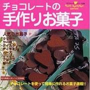 チョコレートの手作りお菓子(プチブティックシリーズ 226) [ムックその他]