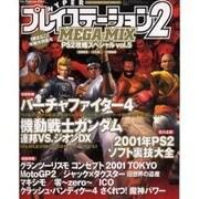 ハイパープレイステーション2・メガミックス攻略スペシャル v(Sony Magazines Deluxe) [ムックその他]