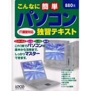 こんなに簡単パソコン独習テキスト-インターネット・メール・ワープロ・表計算がこれ1冊で(LOCUS MOOK) [ムックその他]