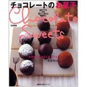チョコレートのお菓子-大切な人との2人分レシピ(主婦の友生活シリーズ) [ムックその他]