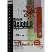 Borland Delphi 6オフィシャルコースウェア 応用編 [単行本]