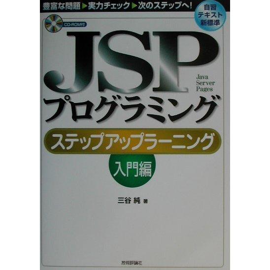 JSPプログラミング ステップアップラーニング 入門編 [単行本]