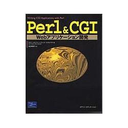 Perl&CGI Webアプリケーション開発 [単行本]