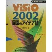 Visio2002 図面のアイデア箱 [単行本]