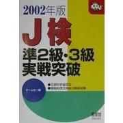 J検準2級・3級実戦突破〈2002年版〉(なるほどナットク!) [単行本]